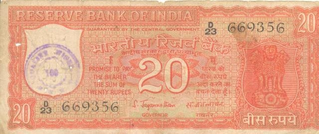 INDIAN CURRENCY NOTE OF 20 RUPEES | All India Bazaar- Buy or Sell